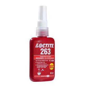 乐泰螺纹锁固剂,Loctite 263高强度型,50ML