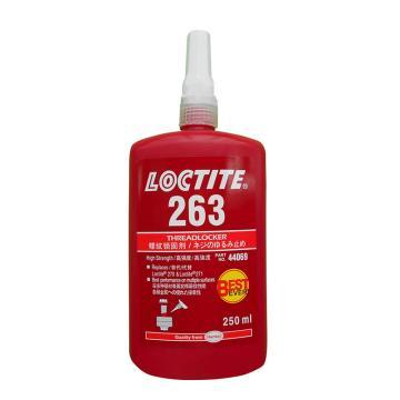 乐泰螺纹锁固剂,Loctite 263高强度型,250ML