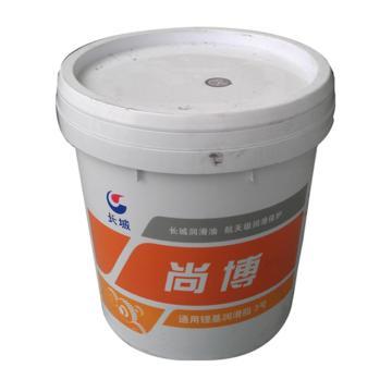 长城尚博,通用锂基润滑脂3号,800g塑