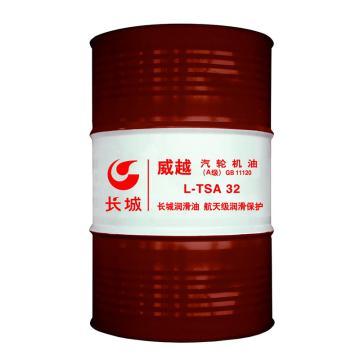 长城 涡轮机油,威越 L-TSA 32 (A级),170kg/桶