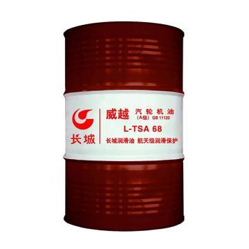 长城 涡轮机油,威越 L-TSA 68 (A级),170kg/桶