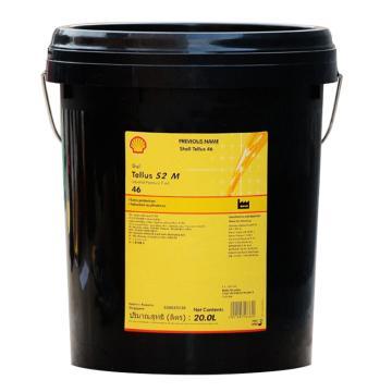壳牌液压油,得力士Shell TELLUS S2MX 46,20L