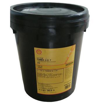 壳牌涡轮机油,多宝T系列Shell Turbo T 32,20L