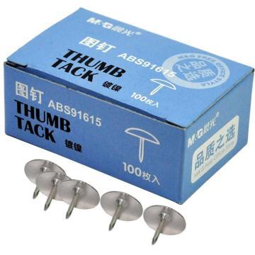 晨光 M&G 图钉,ABS91615 100枚/盒 单盒