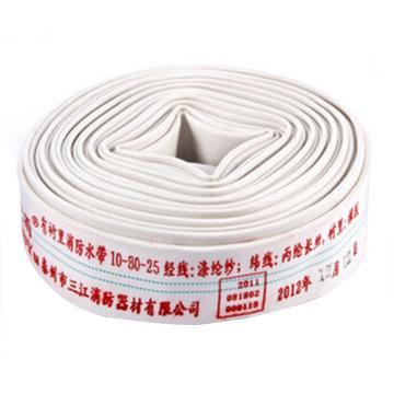 80mm口径,工作压力1.0Mpa天然橡胶衬里轻型消防水带(不含接口)
