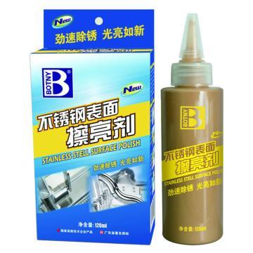 保赐利 不锈钢表面檫亮剂,120G/瓶
