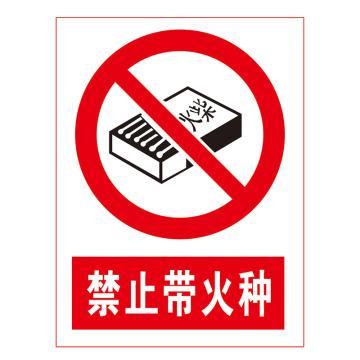 电力安全标识,禁止带火种,不锈钢雕刻烤漆,500*400*0.7mm