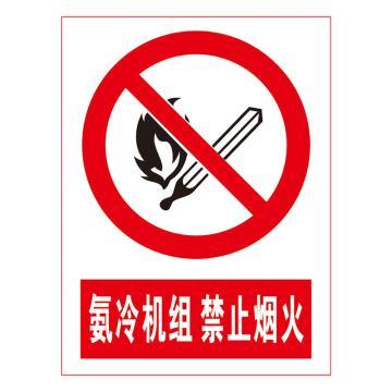 电力安全标识,氨冷机组 严禁烟火,不锈钢雕刻烤漆,500*400*0.7mm