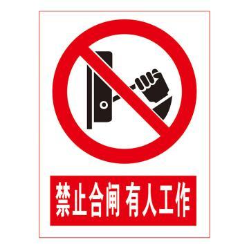 电力安全标识,禁止合闸 有人工作,不锈钢雕刻烤漆,500*400*0.7mm