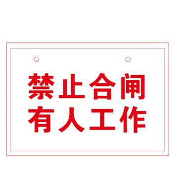电力安全标识,禁止合闸 有人工作(文字标识),不锈钢雕刻烤漆,120*80*0.7mm