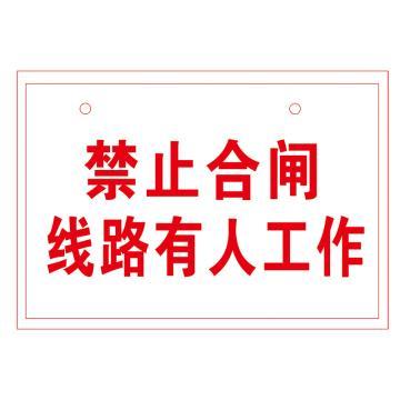 电力安全标识,禁止合闸 线路有人工作(文字标识),不锈钢雕刻烤漆,120*80*0.7mm