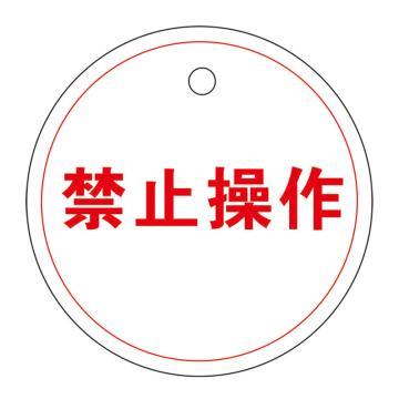 电力安全标识,禁止操作(文字标识),不锈钢雕刻烤漆,φ150mm