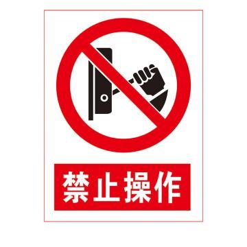 电力安全标识,禁止操作(电闸),不锈钢雕刻烤漆,500*400*0.7mm