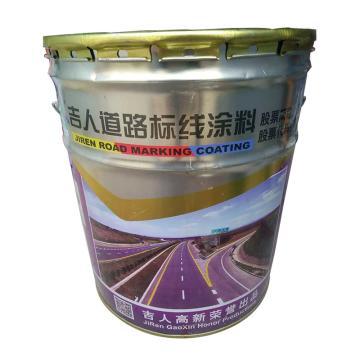 吉人漆吴王道路标线漆,黄色,反光,20公斤(16kg主漆+4kg固化剂)/桶