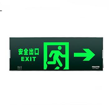 π拿斯特 消防应急标志灯 大型防火塑料超窄边框 单面 安全出口右向, M-BLZD-1LROEⅢ8WCAM (P1453)