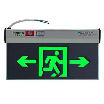 π拿斯特 消防应急标志灯,600大玻璃吊片式,双向,N-BLZD-2LROEⅢ8WFAP(P1732)