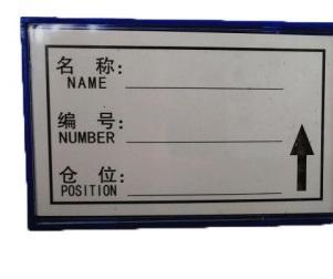 蓝巨人 磁性材料卡,H型,80X55mm,强磁,蓝色