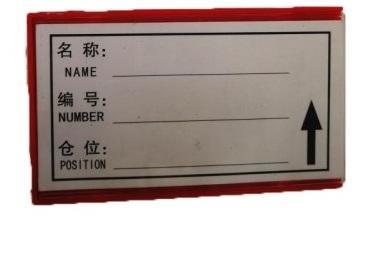 蓝巨人 磁性材料卡,H型,100X60mm,强磁,红色