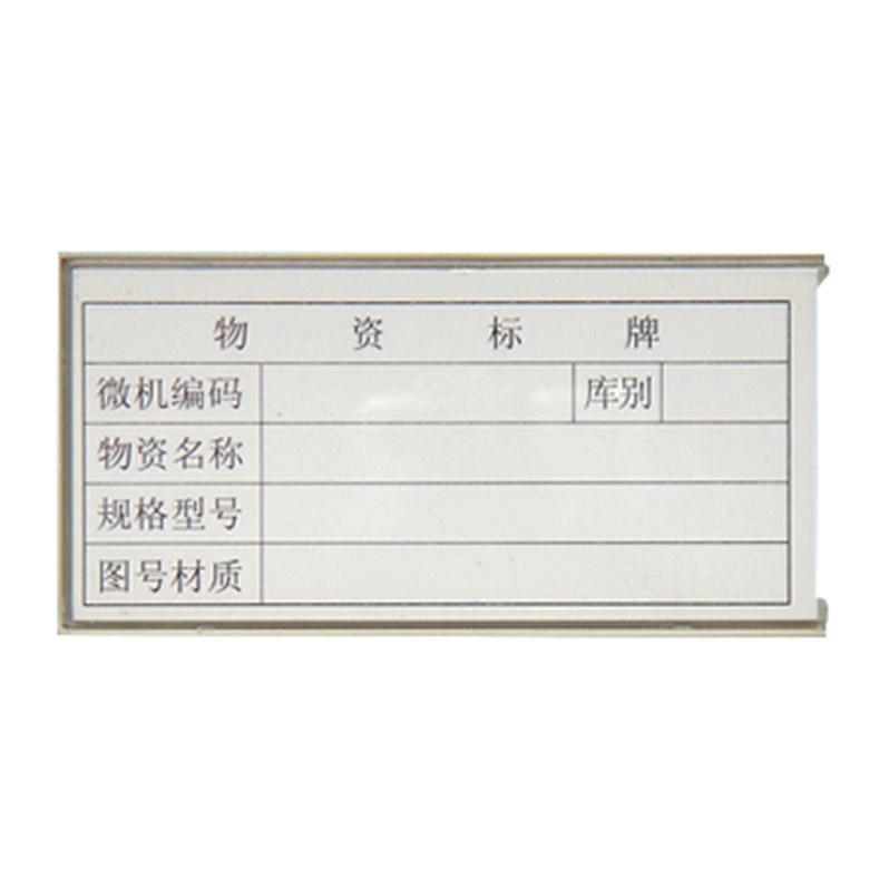 蓝巨人 磁性材料卡,H型,100X50mm,增强磁,灰色