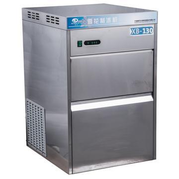 雪花 制冰机,全自动、制冰量:130kg,/24h、储冰量:35kg,XB-130
