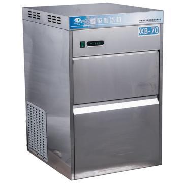 雪花 制冰机,全自动、制冰量:70kg,/24h、储冰量:25kg,XB-70