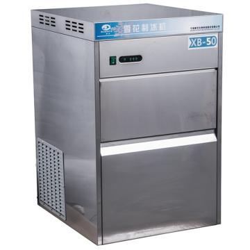 雪花 制冰机,全自动、制冰量:50kg,/24h、储冰量:15kg,XB-50
