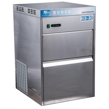 雪花 制冰机,全自动、制冰量:20kg,/24h、储冰量:10kg,XB-20