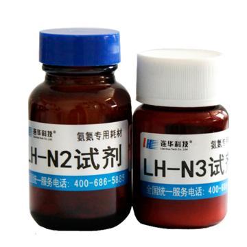 氨氮专用耗材LH-N2N3-100样