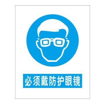 鸿依帆 电力安全标识,必须戴防护眼镜,PVC+背胶,300*240mm