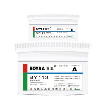 博亚 铝质修补剂,BY113,250G/套