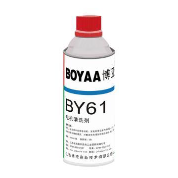博亚 BY61电机清洗剂,400ML/瓶