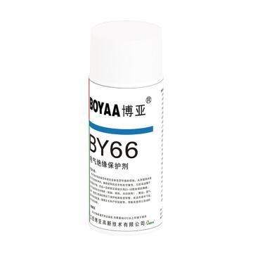 博亚 BY66电气绝缘保护剂,400ML/瓶