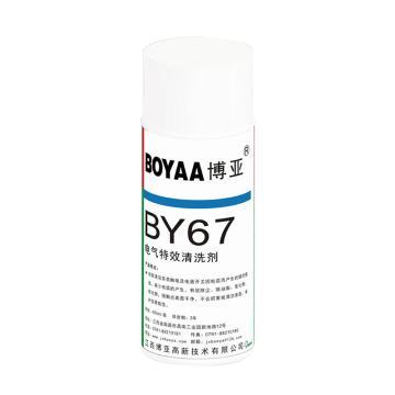 博亚 BY67电气特效清洗剂,400ML/瓶