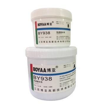 博亚 快速修补剂,BY938,1.5kg/套