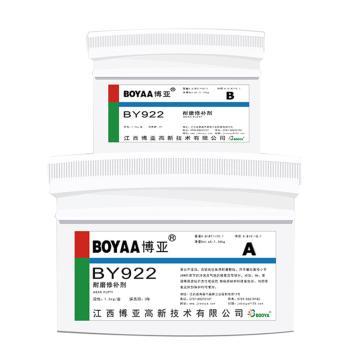 博亚 耐磨修补剂,BY922,1.5kg/套