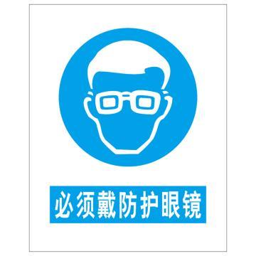 鸿依帆 电力安全标识,必须戴防护眼镜,PVC+背胶,200*160mm