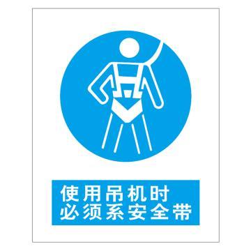 鸿依帆 电力安全标识,使用吊机时必须系安全带,PVC+背胶,200*160mm
