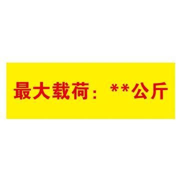 鸿依帆 电力安全标识,最大载荷,PVC+背胶,40*80mm