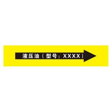 鸿依帆 电力安全标识,液压油箭头标识,PVC+背胶,40*80mm