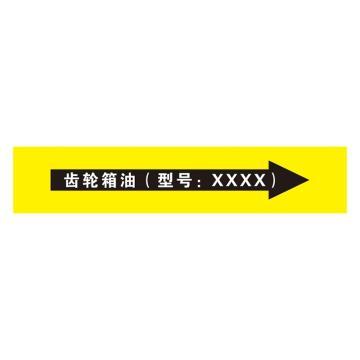 鸿依帆 电力安全标识,齿轮箱油箭头标识,PVC+背胶,40*80mm