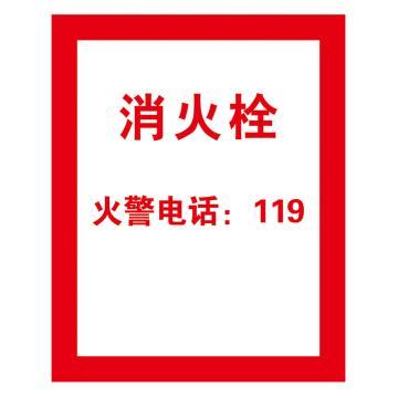 鸿依帆 电力安全标识,消火栓文字标识,PVC+背胶,480*300mm