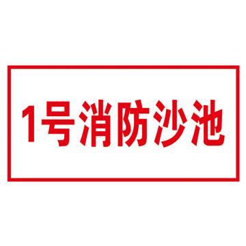 鸿依帆 电力安全标识,消防沙池,PVC+背胶,200*100mm