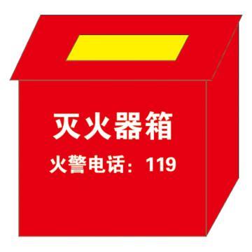 鸿依帆 电力安全标识,灭火器箱,PVC+背胶,400*500mm