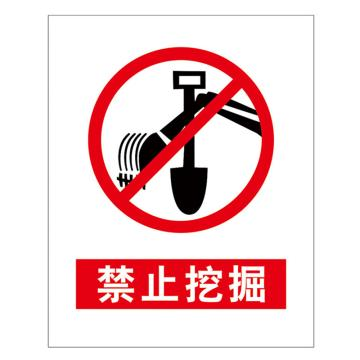 鸿依帆 电力安全标识,禁止挖掘,PVC+背胶,300*240mm