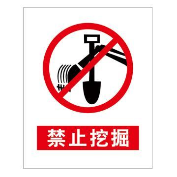 鸿依帆 电力安全标识,禁止挖掘,PVC+背胶,200*160mm