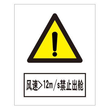 鸿依帆 电力安全标识,风速>12m/s禁止出舱,PVC+背胶,300*240mm