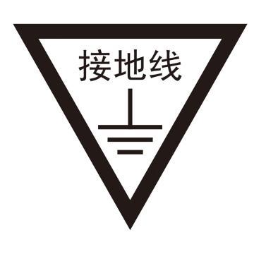 鸿依帆 电力安全标识,接地线,贴纸,20mm正三角形