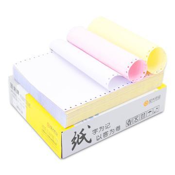 汇东 241-4-1/3 四联三等分80列撕边(色序:白红蓝黄)彩色电脑打印纸 1000页