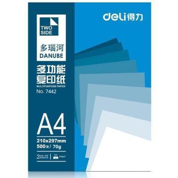 得力(deli)7442多瑙河复印纸(A4-70g-8包)(箱)