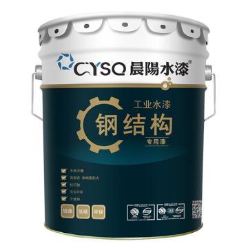晨阳 水性醇酸钢结构漆,中灰,20kg/桶